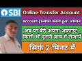How to Transfer SBI Bank Account to Another Branch II Without Visting Branch Full Process