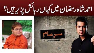 Is Saal Ahmed Shah Ramzan Main Kahan Rehte Hain? Janiye
