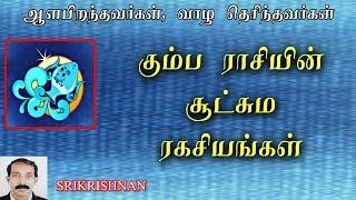 KUMBA RASI GURUPEYARCHI PALANGAL | கும்பம் ராசிக்கு