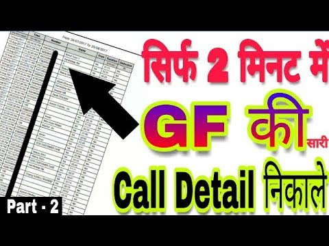 How to get call history of any mobile number. Get call detail of any number Part -2 | Call detail