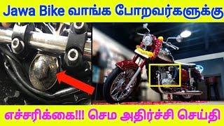 ஜாவா பைக் வாங்க போறவர்களுக்கு எச்சரிக்கை!!! - செம்ம அதிர்ச்சியான செய்தி   Jawa Bike Delivery