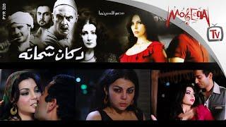 #x202b;الفيلم العربي - دكان شحاتة - بطولة هيفاء وهبي و عمرو سعد - كامل بدون حذف#x202c;lrm;