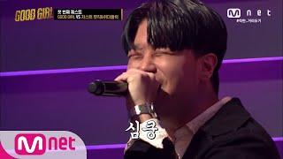 GOOD GIRL [3회] 한요한을 설레게 만든 굿걸은?! (feat. 형 너무 좋아한다..) 200528 EP.3