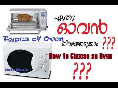 How to choose an Oven ഏതു ഓവൻ തിരഞ്ഞെടുക്കാം Types of Oven