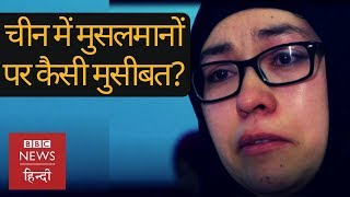 China में Uighur Muslims को उनकी Family से क्यों अलग किया जा रहा है? (BBC Hindi)