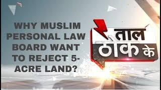 Taal Thok Ke: Why Muslim Personal Law Board want to reject 5-acre land?