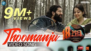 18am Padi Video Song | Thoomanju | Vijay Yesudas | Prasanth Prabhakar | Lawrence Fernandez