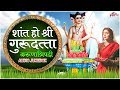 श त ह श र ग र दत त कर ण त र पद Shant Ho Shri Guru Datta Karunatripadi mp3
