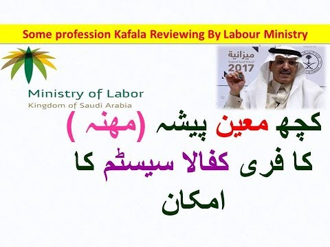 New Kafala System Reviewing By Saudi Labour Ministry for 5 profession or More a Certain Mihna urdu