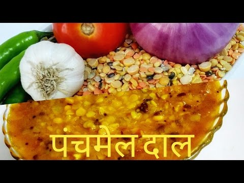 Panchmel Dal Recipe In Hindi By Indian Food Made Easy