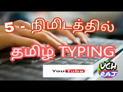 HOW TO LEARN தமிழ்(TAMIL) TYPING EASILY ON WINDOWS    AMAZING METHODS   #2017.