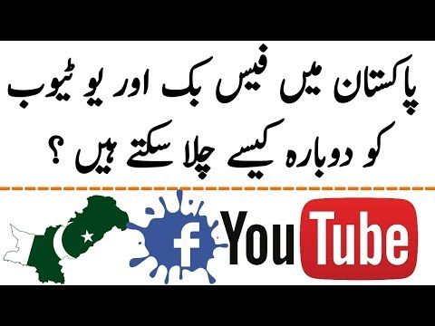 How To Unblock Facebook / Youtube in Pakistan