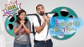 Sillunu Oru Santhippu Review | Reel Anthu Pochu Epi 16 | Old movie review | Madras Central