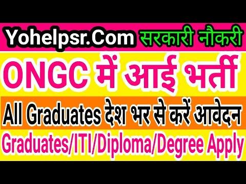 ONGC मे आई Graduates की बम्पर भर्ती   All India ONGC Graduates ITI Diploma Pass Assistant Jobs 2019