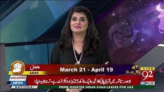 Watch your weekly astrology with Samia Khan | Ye Hafta Kesa Rahe Ga? | 18 Nov 2018 | 92NewsHD