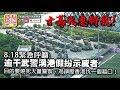 【十萬火急突發!!】十萬火急突發, 踢爆陰謀! 8.18緊急呼籲,逾千武警湧港假扮示威者,目的要燒死大量警察,為鎭壓香港找一個藉口!| 升旗易得道 2019年8月17日