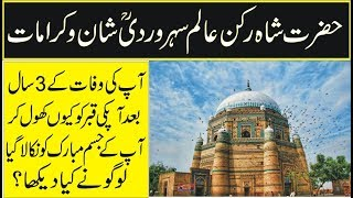 Hazrat Shah Rukn-e-Aalam  shan-o- kramat in urdu hindi-sufism