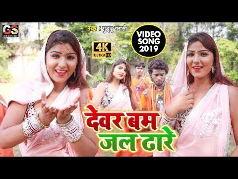 Xxx Mp4 देवर बम जल ढारे 2019 के हर Dj साउंड पर यही गाना बज रहा है Guddu Garasi Bolbam Video Song 2019 3gp Sex