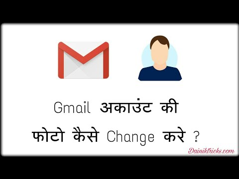 Gmail ID Ki Profile Photo Kaise Change Kare || By Dainik Tricks