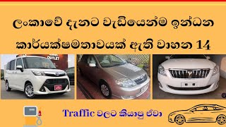 Top 14 Fuel Efficiency cars in srilanka-Hybrid and Non Hybrid