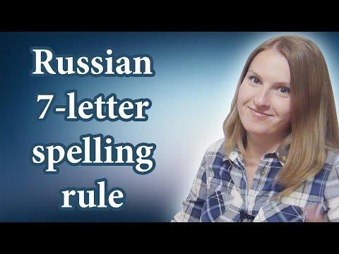 Russian 7 letter spelling rule - Russian spelling, Russian letters, read in Russian