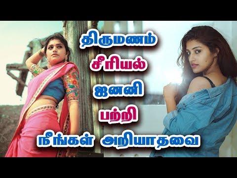 Xxx Mp4 திருமணம் சீரியல் ஜனனி யார் Thirumanam Serial Janani Shreya Anchan Biography And Unknown Details 3gp Sex