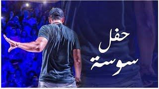 Saad Lamjarred - Sousse Concert (SL Show) | سعد لمجرد - حفل سوسة