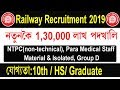 Railway RRB/RRC  New 1.30 lakh Vacancy 2019 [NTPC,Para Medical Staff, Group D]
