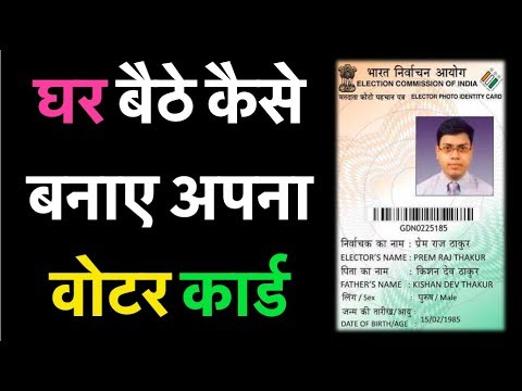 How to apply voter id card online in hindi II How to apply voter id in hindi
