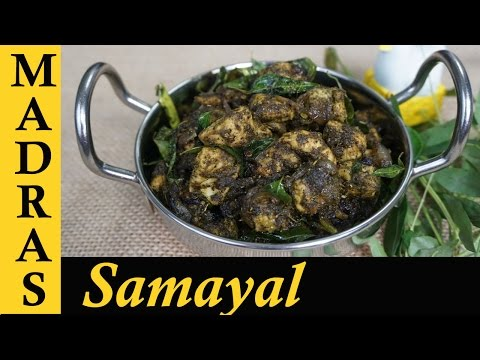 Karuveppilai Chicken / Curry leaf Pepper Chicken in Tamil /  கறிவேப்பிலை சிக்கன்