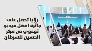 رؤيا تحصل على جائزة افضل فيديو توعوي من مركز الحسين للسرطان