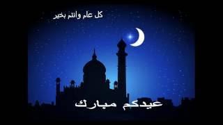 Bonne fête de l'aïd el fitr, saha aidkoum 2016