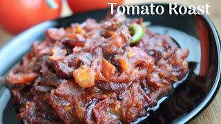 തക്കാളി ഫ്രൈ ഉണ്ടെങ്കിൽ ചോറിനും ചപ്പാത്തിക്കും സൂപ്പറാ | Tomato Fry | Thakkali Fry | Tomato Roast