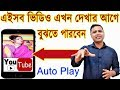 Download Video Download #YouTube new #secret #setting to protect you from Misleading | YouTube Bangla 3GP MP4 FLV