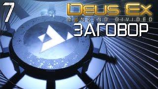 Download ЗАГОВОР ИЛЛЮМИНАТОВ ► Deus Ex: Mankind Divided |7| Прохождение Video