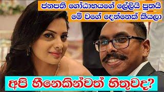 කොහොමද දෙන්නගේ වැඩේ - Gotabaya Rajapaksa son and daughter-in-low