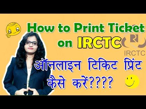 How to Print a Railway Ticket On IRCTC 2017| रेलवे टिकट कैसे प्रिंट करें??