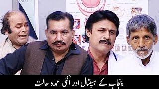 Khabardar Aftab Iqbal 21 May 2017 - Hospitals in Punjab - Express News