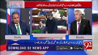 Amir mateen comments regarding Bilawal bhutto and ECL | 17 January 2019 | 92NewsHD