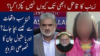 Live With Nasrullah Malik | 12 January 2018 | Neo News