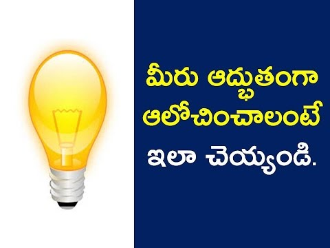 How To Get Innovative Thoughts II Good Creative Thinking II In Telugu II Telugu Bharathhi II