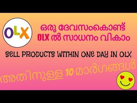 ഒരു ദിവസം കൊണ്ട് Olx ൽ സാധനം വിൽക്കാം Sell products within 1 day in Olx