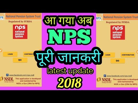 NPS Account full details | Latest update of NPS 2018 |