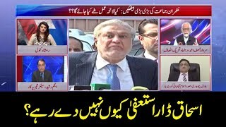 Why Ishaq Dar is not giving resign ? Sardar Asif Ahmed tells the reality