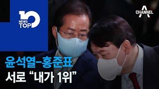 """윤석열-홍준표, 서로 """"내가 1위"""""""