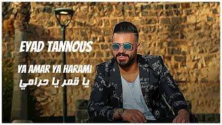 Eyad Tannous - Ya Amar Ya Harami [Official Music Video] (2019) / اياد طنوس - يا قمر يا حرامي