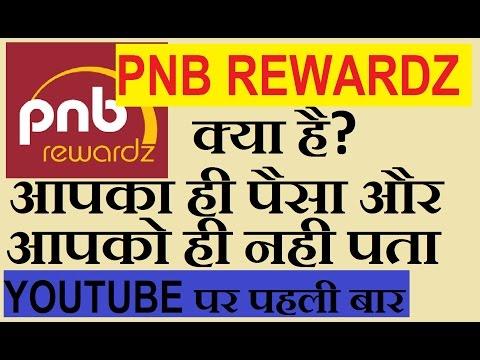 WHAT IS PNB REWARDZ  पी एन बी रिवॉर्ड क्या है इसका फायदा कैसे उठायें  EXTRA TECH WORLD  