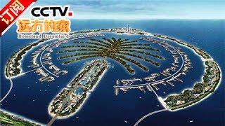 《远方的家》 20170531 一带一路(163)阿联酋 迪拜的中国情结   CCTV-4