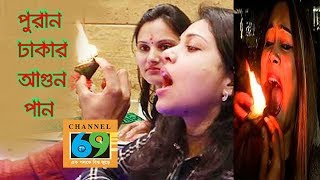 পুরান ঢাকার আগুন পান |  Fire Pan In Puran Dhaka | CHANNEL 69