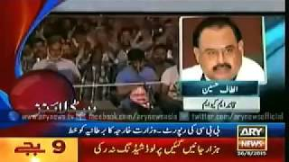 ARY News Headlines Today,Latest News Updates Pakistan 26th june 2015 6PM